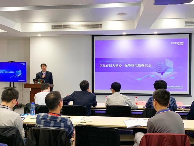 NITF 2019聚焦核电数据安全 紫晶存储推光存储解决方案