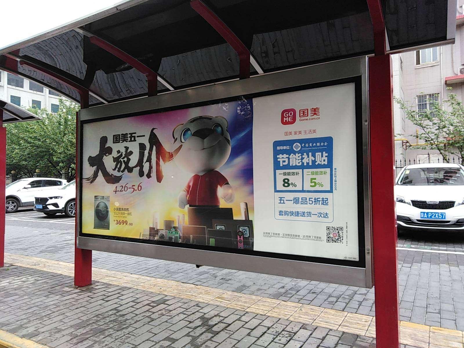 """全国同享""""北京待遇"""":国美启动全国家电节能补贴 单台最高补800"""