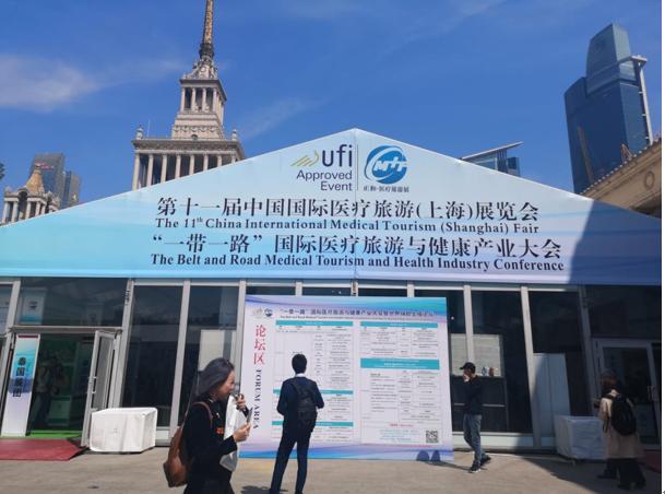 第十一届CMTF展会,慧中汇美NHFC创始人张暄妮:我们致力于高品质的生殖医疗服务引入国内