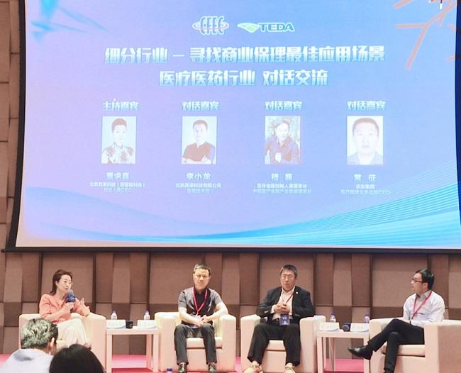 真果科技贾求真应邀主持中国商业保理行业峰会医疗医药论坛