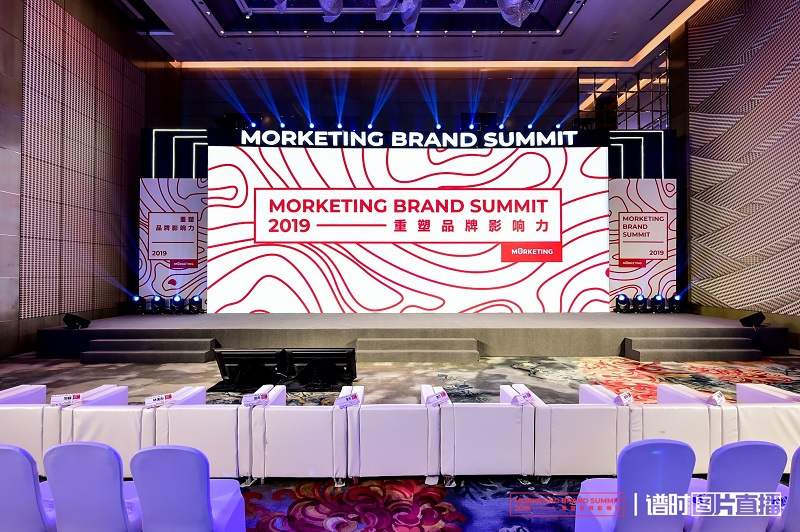 美图受邀出席Morketing Brand Summit 2019