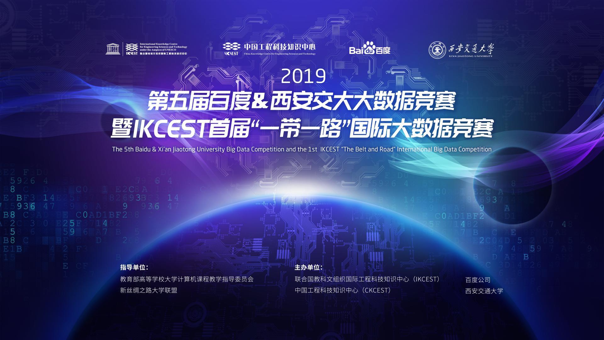 """""""一带一路""""国际大数据竞赛发布,百度协同UNESCO国际知识中心、西安交大打造丝路名片"""