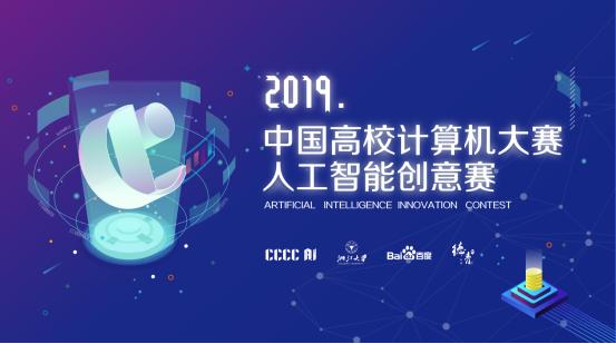 2019中国高校计算机大赛-人工智能创意赛正式开启,敲响高校AI角逐战