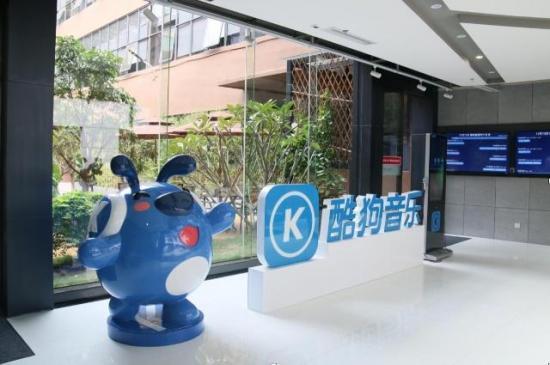 """酷狗""""科技+文化""""创新实践 助推广东文化产业转型"""