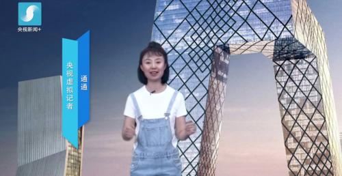 """央视新闻虚拟记者""""通通""""上岗 携科大讯飞AI技术解说""""一带一路"""""""