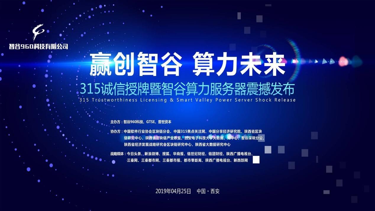 315诚信企业授牌暨智谷小蚂蚁服务器发布大会在西安成功举办