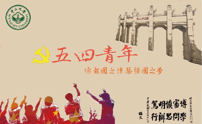 飞扬青春梦——三七互娱开展纪念五四运动100周年系列活动