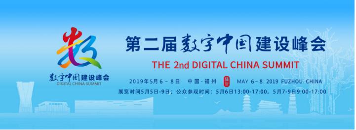 共绘数字经济蓝图 公信·中国亮相第二届数字中国建设峰会