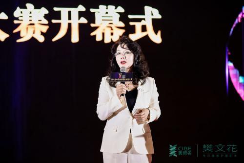 面部护理领导品牌樊文花助阵,首届美业职业技能大赛在沪开赛