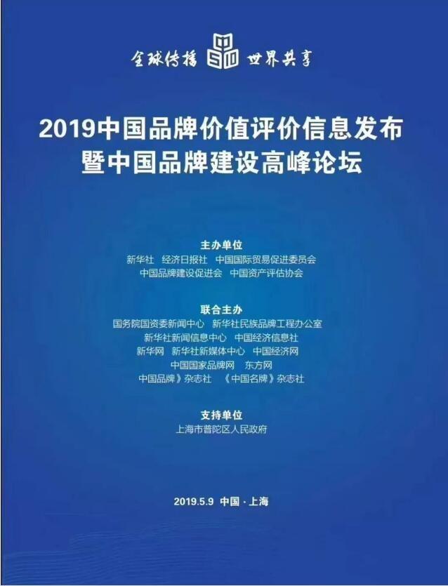 """时趣CEO张锐受邀出席2019年""""510中国品牌日"""""""