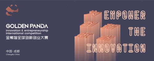 成都高新区金熊猫全球创新创业大赛正式启幕