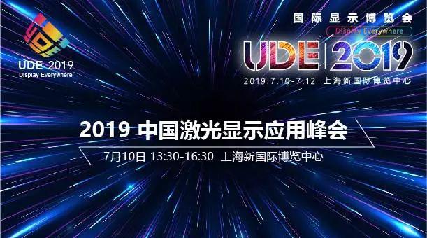 2019 显示产业最火爆的三大亮点技术在UDE 2019吹响集结号 智能公会