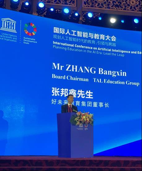 张邦鑫在国际人工智能与教育大会上演讲:为每个孩子提供更适合的教育