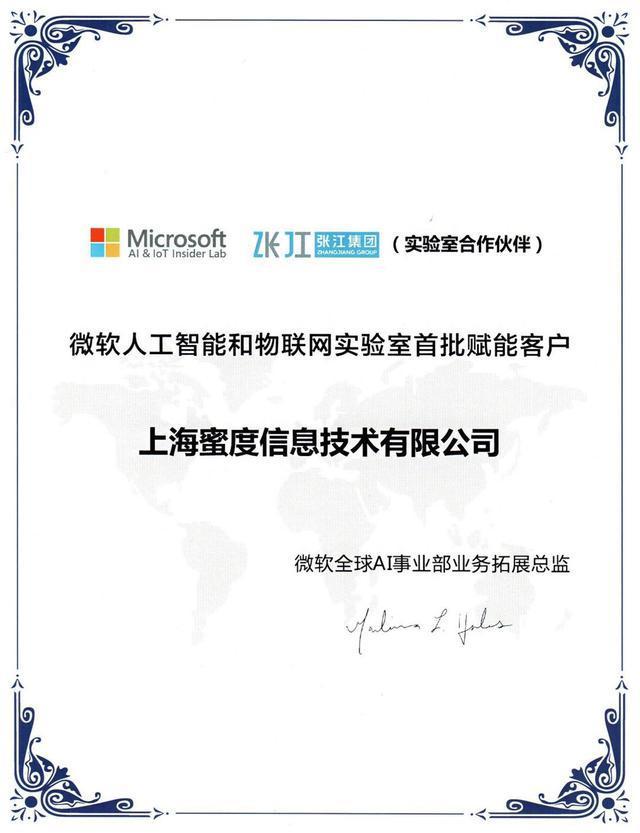 蜜度信息成为微软人工智能和物联网实验室首批赋能企业
