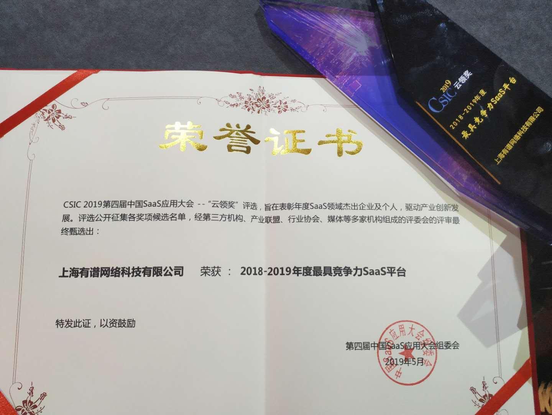 """有谱科技荣获CSIC2019 """"年度最具竞争力SaaS平台""""奖项"""