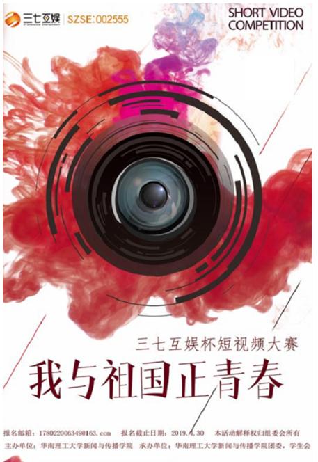华南理工大学携手三七互娱举办创意短视频大赛,献礼祖国70周年华诞