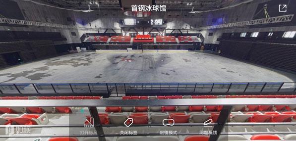贝壳如视VR受邀参展全国科技周,打造冬奥会实景3D场馆