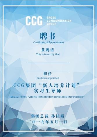 CCG集团实施导师计划 助推新人职场成长