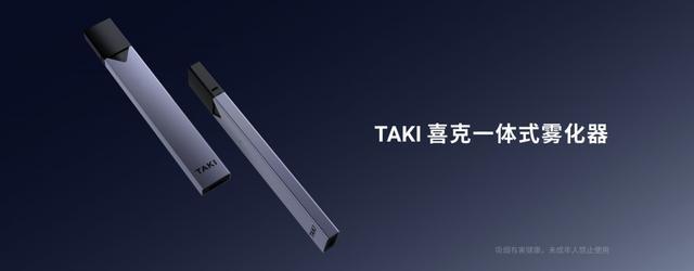 TAKI喜克电子雾化器发布1元加购改革行业模式