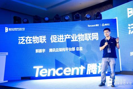 腾讯郭振宇:腾讯云发布云IoT全栈产品矩阵,详解6大产品及3大案例