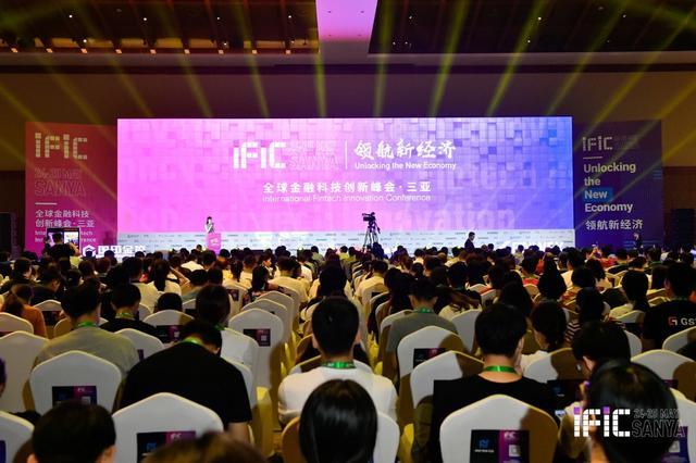 领航新经济·三亚金融科技创新峰会在三亚成功举办