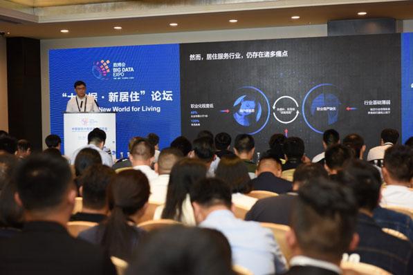 贝壳找房CTO闫觅出席2019中国数博会,阐述新居住四大发展方向