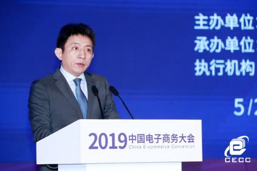 2019中国电子商务大会在京开幕