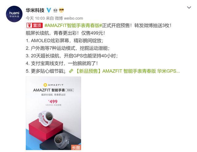 妥妥20天续航,华米AMAZFIT智能手表青春版发布