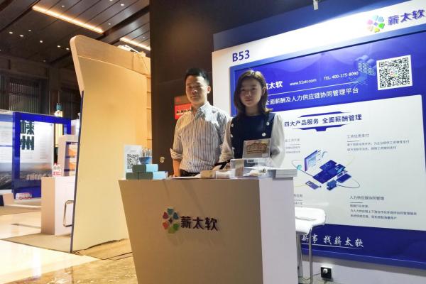 2019中国(绍兴)企业人力资源服务博览会圆满举办,薪太软受邀参展