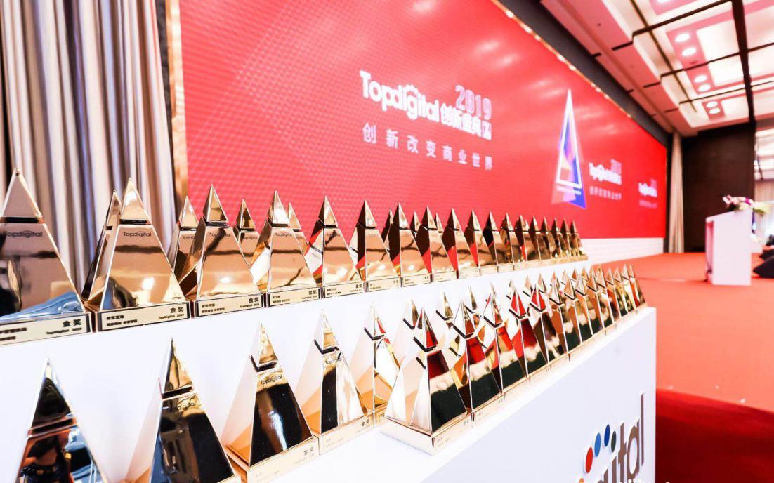 2019第七届TopDigital榜单公布 合合信息AI赋能供应链 荣获TopDigital创新奖