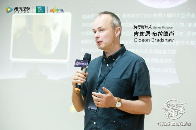BBC Studios年度巨制《行星》腾讯视频独播 北京天文馆超前观影会好评如潮