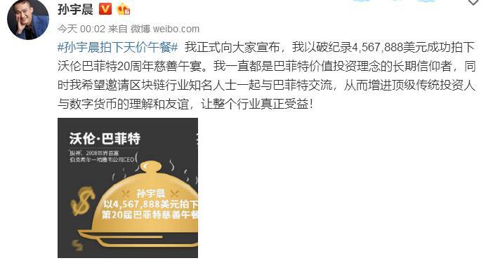 """第20届""""巴菲特慈善午餐""""成交价创新高 拍下456.7888万美元的神秘人是孙宇晨"""