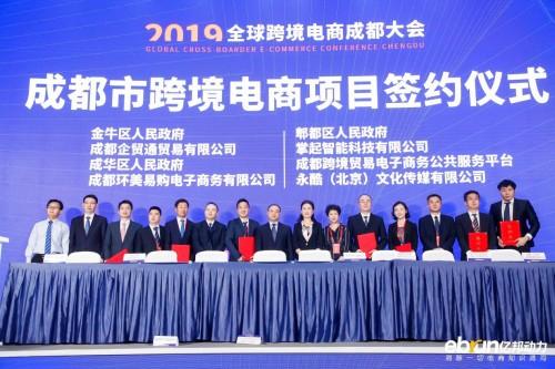 13个跨境电商项目现场签约 ,项目总金额近30亿元