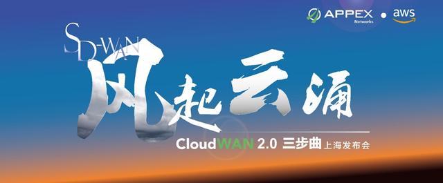 CloudWAN?2.0?上海推介会:AppEx?携手?AWS?演绎?SD-WAN?云网融合