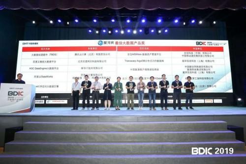 星环科技成为产品线最丰富的供应商 荣获2019星河奖最佳大数据产品奖