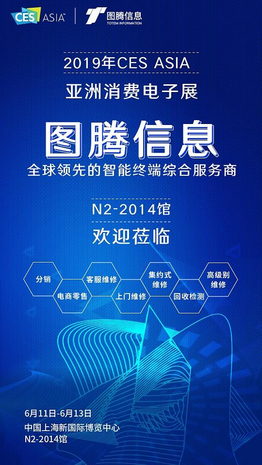 相约2019 CES Asia,图腾信息智见售后服务新未来