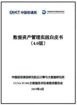 中国信通院联合普元等编制《数据资产管理实践白皮书4.0》正式发布