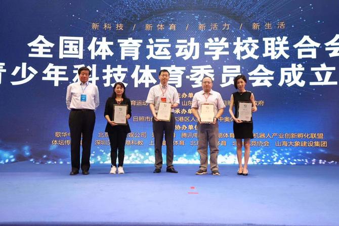 联盟电竞成为全国青少年科技体育委员会专家组委员