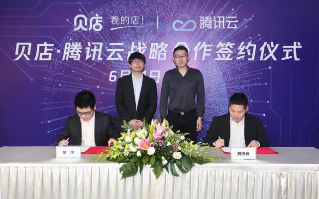 贝店与腾讯云达成战略合作 加速发展社交电商业务