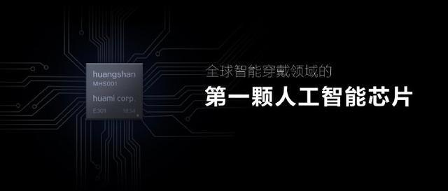 再次完美诠释用科技守护生命,黄山1号成为华米科技的一个大招