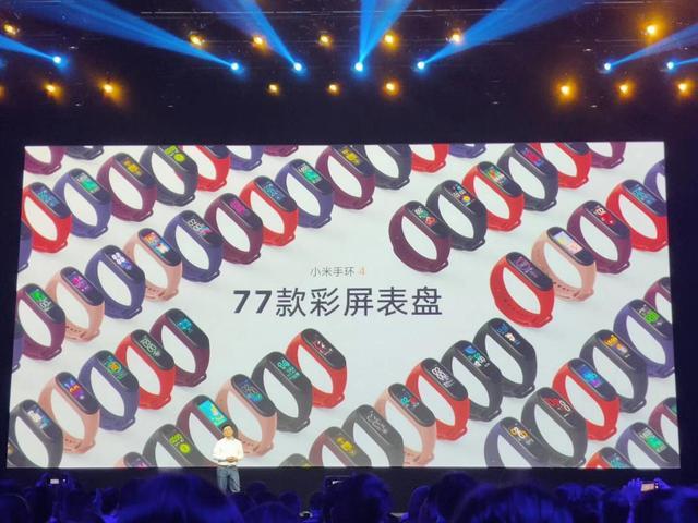 华米科技发布会举行,新品不只AMAZFIT智能手表,小米手环4在列