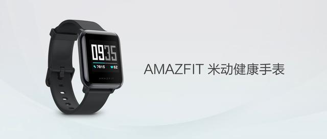 黄山1号量产商用,华米科技AMAZFIT在健康数据监测有新突破