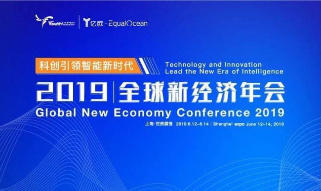 """2019全球经济年会 合合信息与众多业界大咖共同探讨""""科创引领智能新时代"""""""