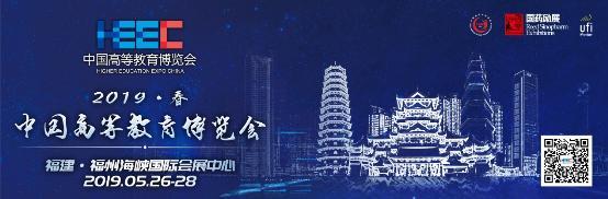 2019HEEC 福昕参展高博会 为教育领域转型之路扫平障碍