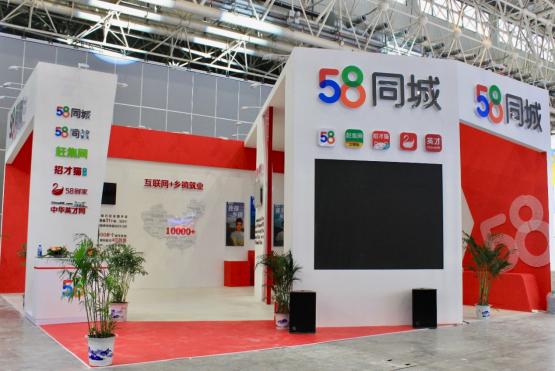 58同城副总裁冯米出席第二届全国创业就业服务展示交流会,58同镇打造就业创业新平台