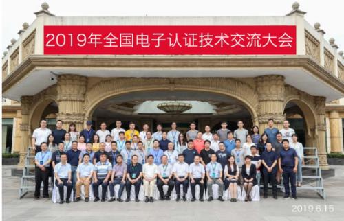2019年全国电子认证技术交流大会在京成功举办