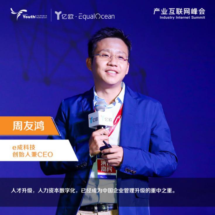 e成科技亮相2019全球新经济年会 三驾马车拉动人力资本数字化