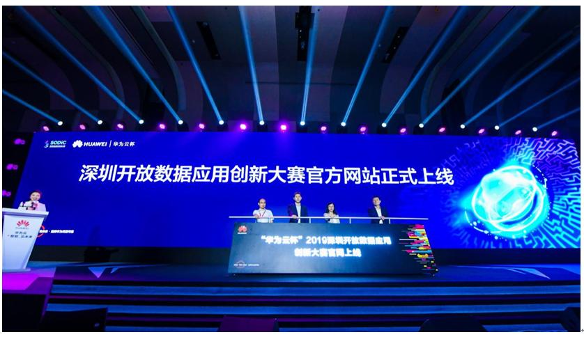 "<b>激活数据活力,""华为云杯""2019深圳开放数据创新应用大赛启动在即</b>"