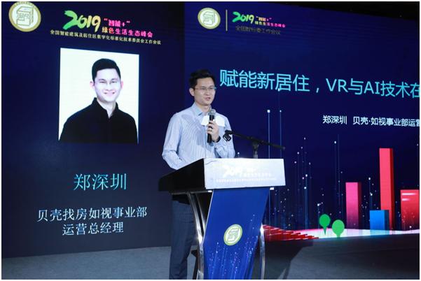 贝壳找房郑深圳:如视VR要重塑居住空间体验