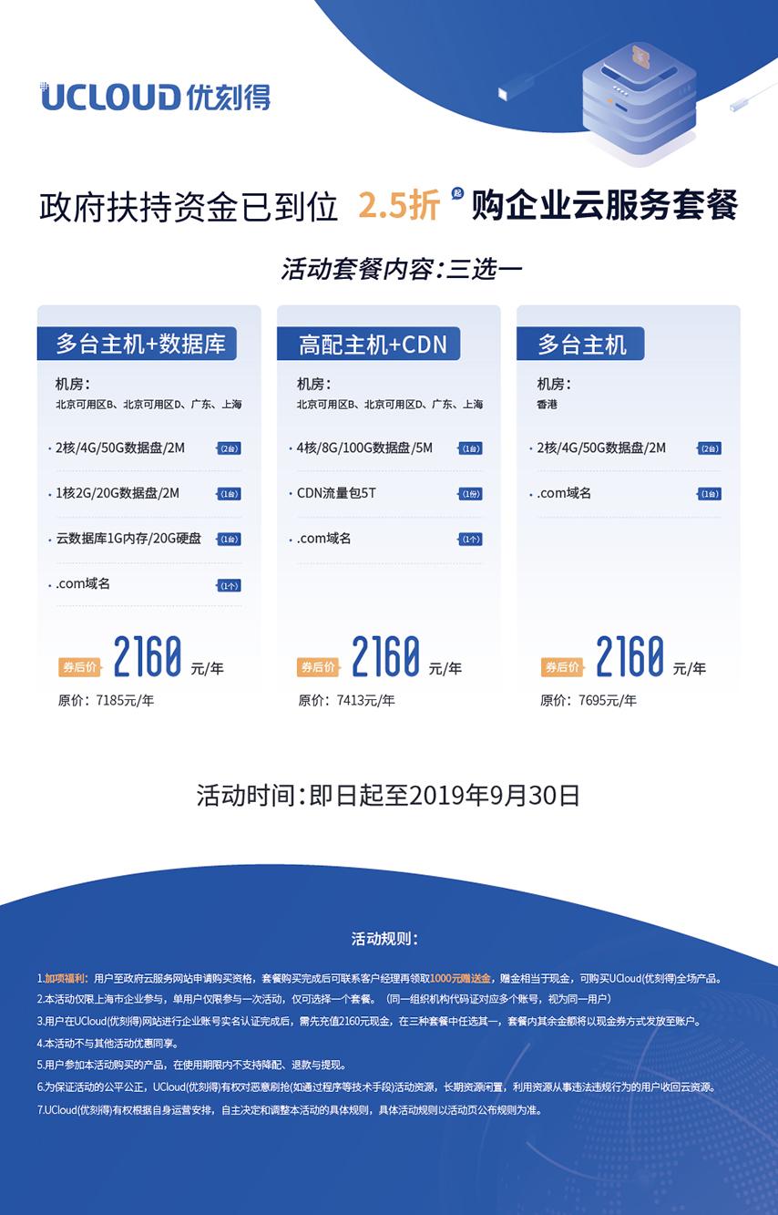 "UCloud优刻得入选""企业上云专业服务平台"",服务中小企业降本增效"